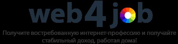 Удаленная работа в интернете - web4job.ru