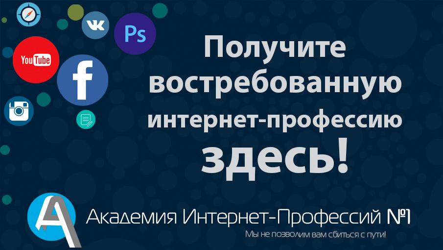 Академия Интернет-Профессий №1 для поиска удаленной работы