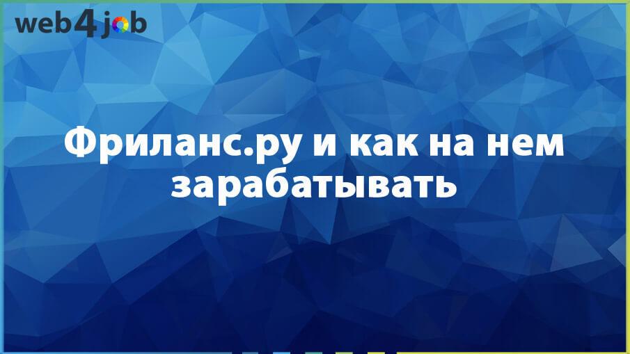 Фриланс.ру и как на нем зарабатывать