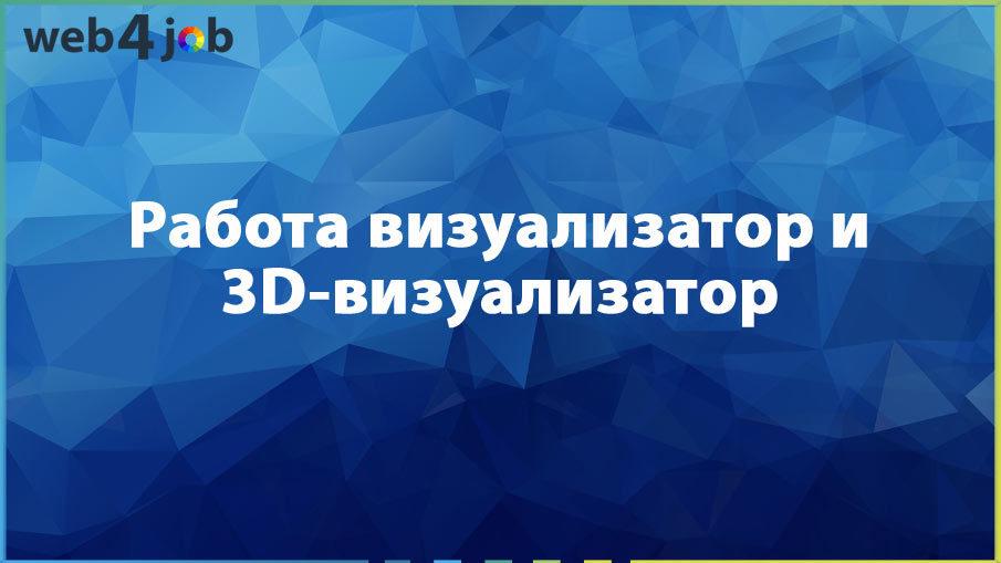 Работа визуализатор и 3D-визуализатор