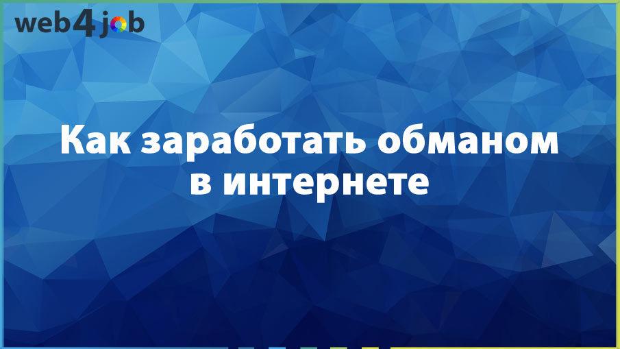 Как заработать на обмане в интернете ставки транспортного налога 2012 ярославская область