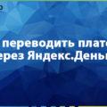 Как переводить платежи через Яндекс.Деньги