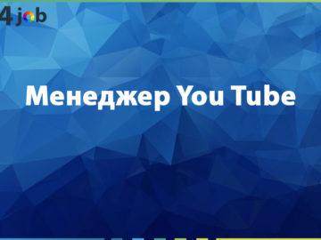 Менеджер You Tube