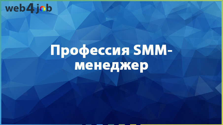 Профессия SMM-менеджер