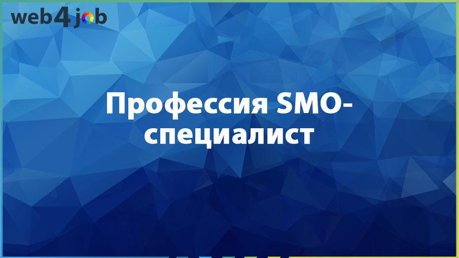 Профессия SMO-специалист