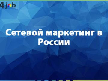 Сетевой маркетинг в России
