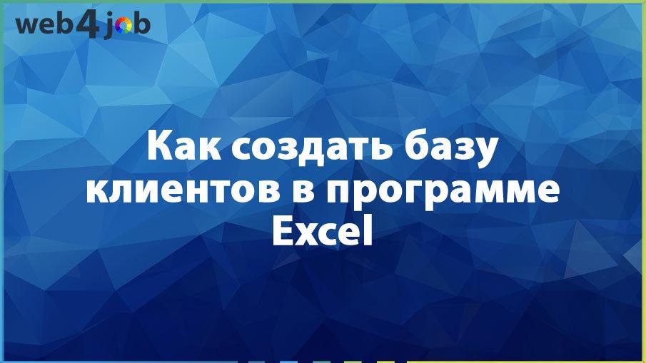 Как создать базу клиентов в программе Excel