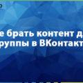 Где брать контент для группы в ВКонтакте