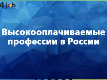 Высокооплачиваемые профессии в России
