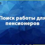 Условия: с до ;официальное трудоустройство (возможно совмещение);работа для пенсионеров;з/п 15 ,00 руб.график работы: 3 дня.