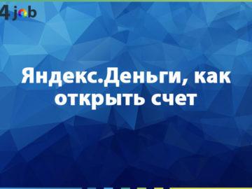 Яндекс.Деньги, как открыть счет