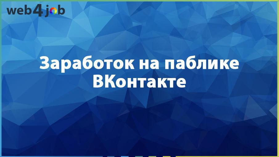 Заработок на паблике ВКонтакте