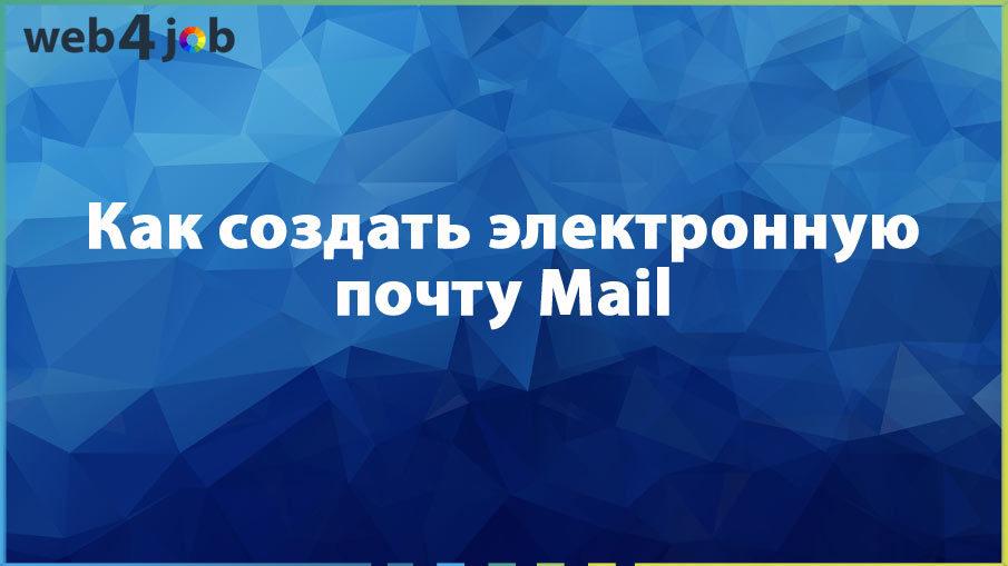 Как создать электронную почту Mail
