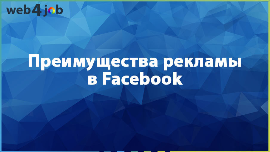 Преимущества рекламы в Facebook