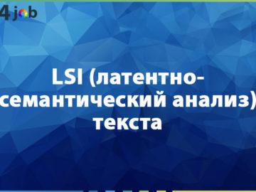 LSI (латентно-семантический анализ) текста