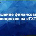 Решение финансовых вопросов на eTXT