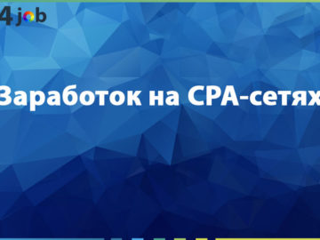 Заработок на CPA-сетях