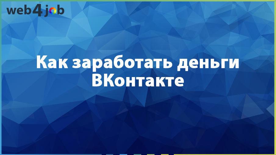 Как заработать деньги в интернете в вконтакте ставки транспортного налога рязанская область