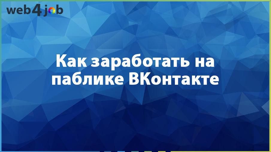 заработок в интернете от вконтакте