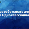 Как зарабатывать деньги в Одноклассниках