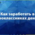 Как заработать в Одноклассниках деньги