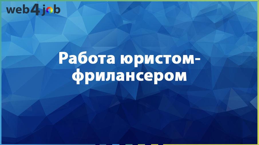 Юрист фрилансер вакансии украина программист удаленно без опыта работы