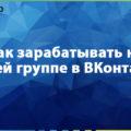 Как зарабатывать на своей группе в ВКонтакте