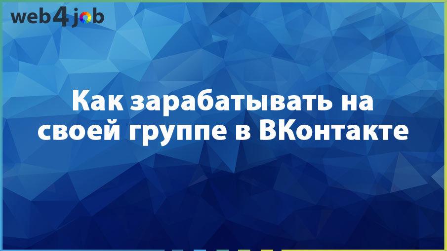 Как заработать на группах в интернете ставки на спорт группы вконтакте