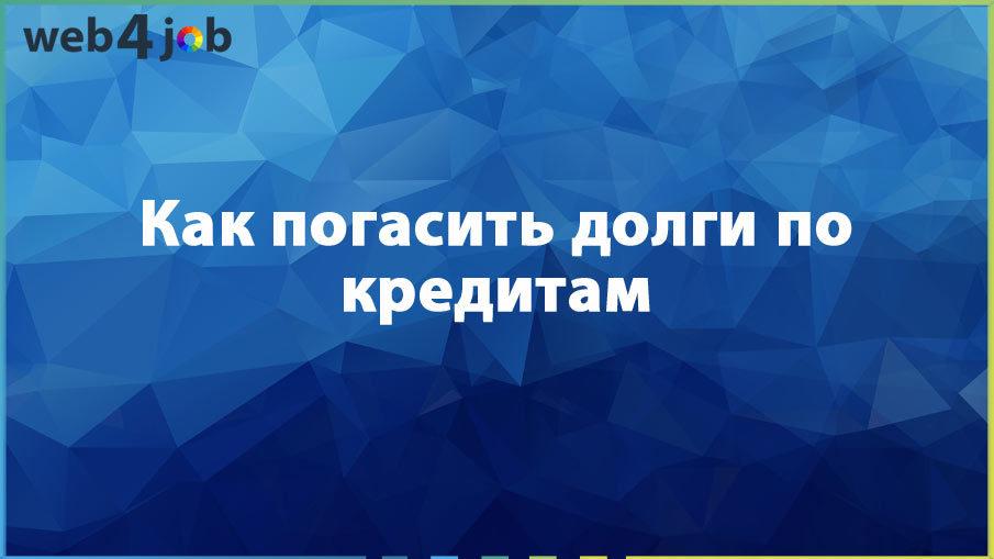 тинькофф банк узнать одобрили кредит