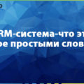 CRM-система-что это такое простыми словами