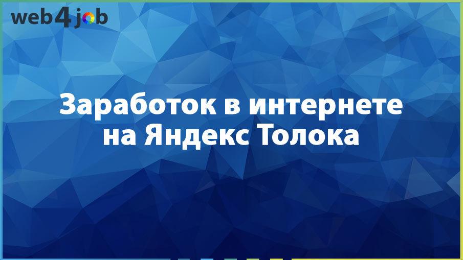 Заработок в интернете на Яндекс Толока