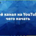 Свой канал на YouTube с чего начать
