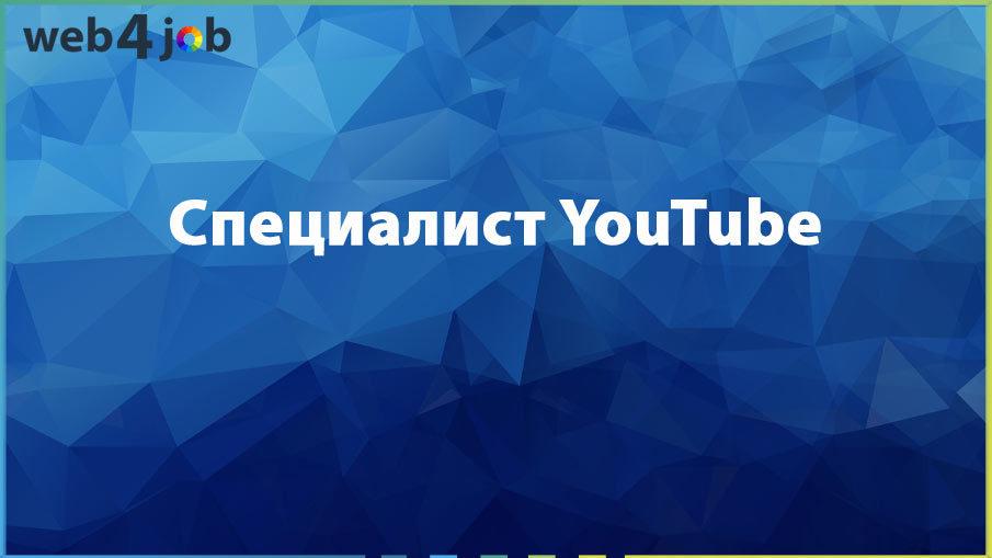 Специалист YouTube
