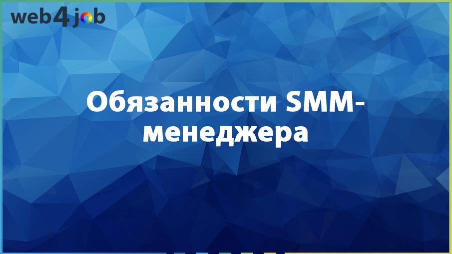 Обязанности SMM-менеджера
