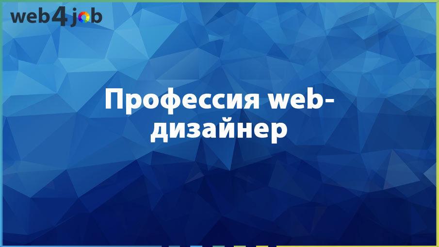 Профессия web-дизайнер