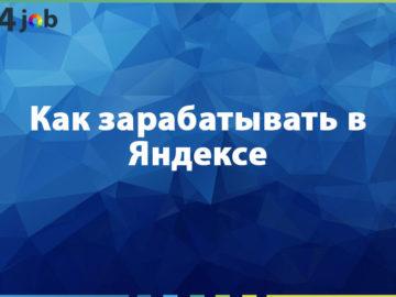 Как зарабатывать в Яндексе