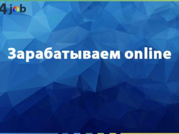 Зарабатываем online