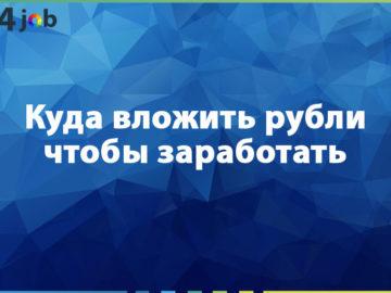 Куда вложить рубли чтобы заработать